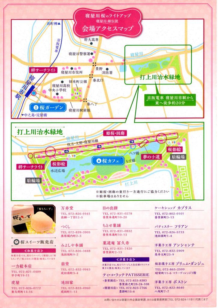 img004 桜のライトアップ・アクセスマップ