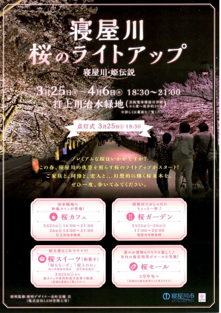 img002 桜のライトアップ・ポスター