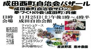 成田西町自治会バザール