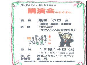 黒田クロ1